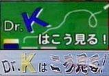 Dr.Kは〜