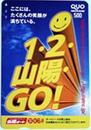 1・2・山陽GO