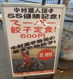 SS優勝記念01