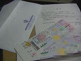 10/8(土)新日3