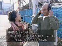 板橋忍さん