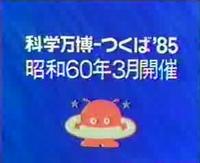つくば85