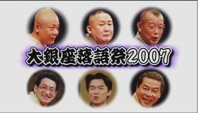 大銀座落語祭2007 01