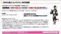 第14回 新橋こいち祭01