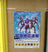 緊急地震速報標語ポスター