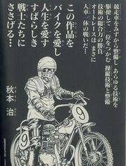 『110秒の戦士たち』 (1981年、週刊少年ジャンプ) 2