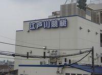 江戸川01