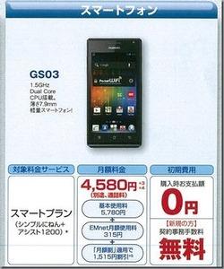 GS03。