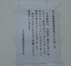 花月園02