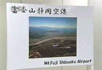 富士山静岡空