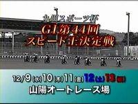 44回スピード王02