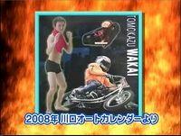 2008 カレンダー