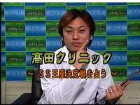 高田クリニック01