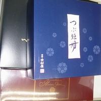 中村屋01