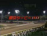 東京ダービー01