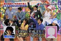 華の昭和47年組01