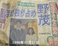 報知平成2年