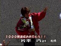1000勝