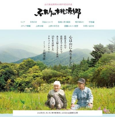 映画 ふたりの桃源郷  KRY山口放送