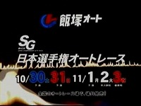 日本選手権オートレース