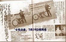 「女性自身」7月19日発売号