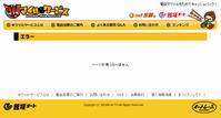 ダブルマイルサービス-【飯塚オート】-_02