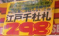 千社札01