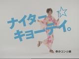 ゆかこん☆娘03