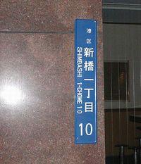 新橋 吉野家01