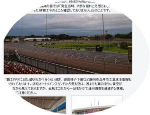 静岡県内で震度6弱の地震がありました