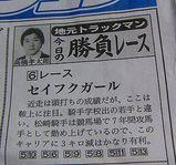 松崎正泰2