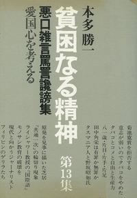 貧困なる精神01