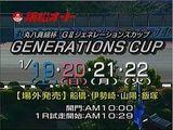 GII ジェネレーションズカップ 01