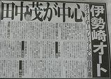6.5日刊スポーツ