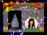 2010年クリスマスツリー点灯式