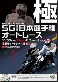 飯塚42日本選手権オート