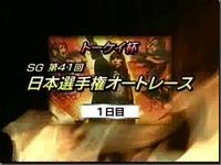 41回日本選手権