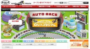 オートレース01