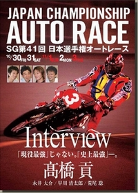 SG第41回日本選手権オフィシャルガイドブック