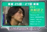 GII ジェネレーションズカップ02