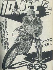『110秒の戦士たち』 (1981年、週刊少年ジャンプ)