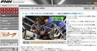 FNNニュース- オートレース界に