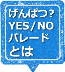 げんぱつ?YES/NOパレードとは?