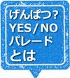 「げんぱつ?YES/NOパレード」とは?