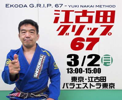 0302江古田グリップ67-140