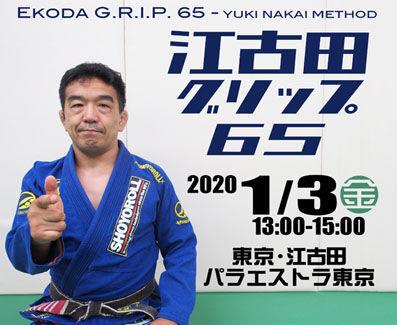 0103江古田グリップ65-140