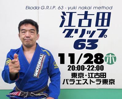 1112江古田グリップ63-140