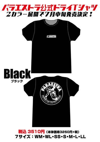 告知用ブラック140