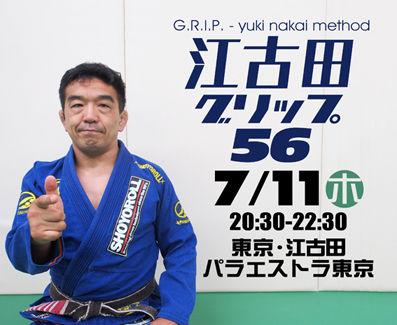 0711江古田グリップ140