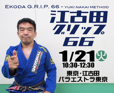 0121江古田グリップ66-140